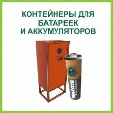 Контейнеры для батареек и аккумуляторов