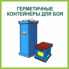 Контейнеры для боя, термометров и ламп