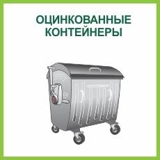 оцинкованные контейнеры