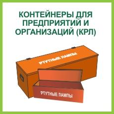 Контейнеры КРЛ для предприятий, организаций