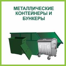 Металлические контейнеры и бункеры