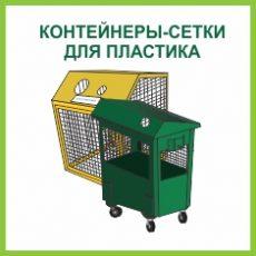 Мусорный контейнер из сетки с разной толщиной для раздельного накопления отходов
