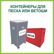 контейнеры для песка или ветоши