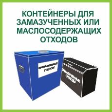 контейнеры для замазученных отходов или маслосодержащих отходов